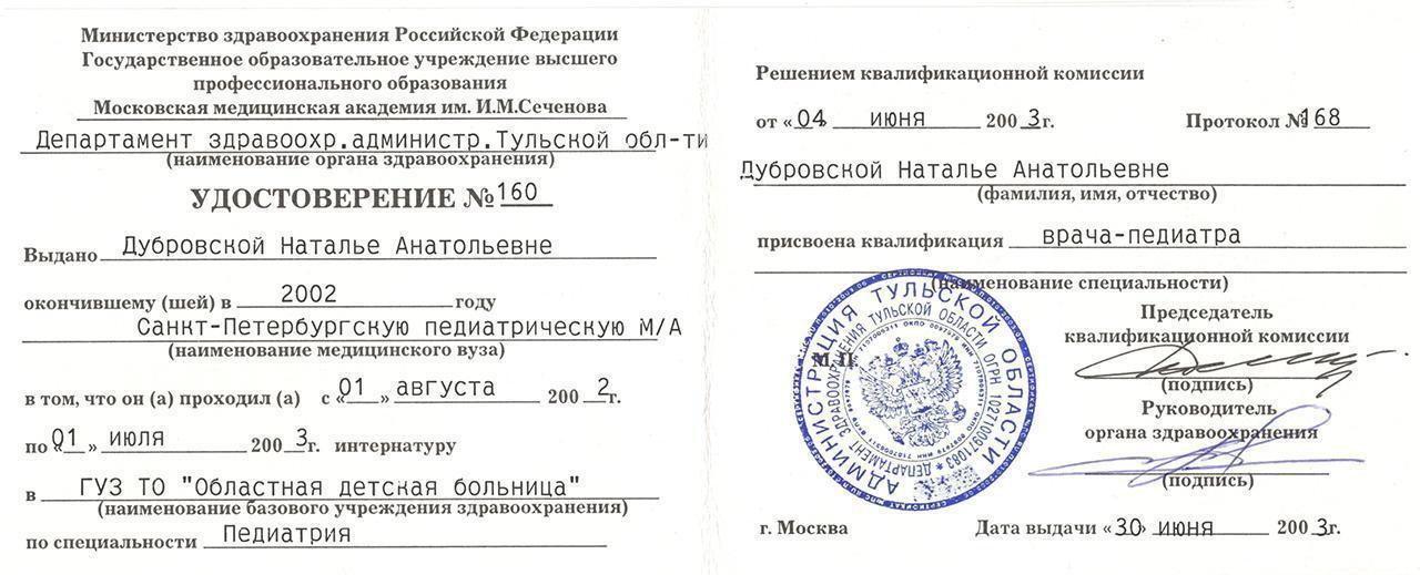 ординатура-удостоверение Крылова 2
