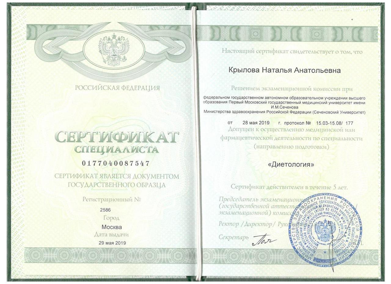 Сертификат-диетолога-Крылова