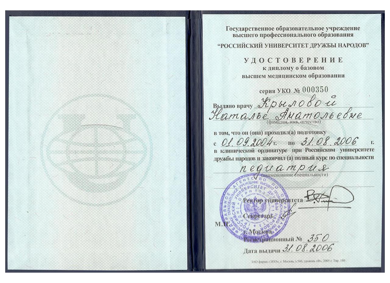Удостоверение-диетолога-Крылова