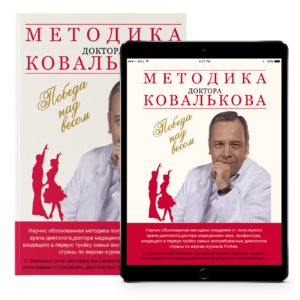 "Электронная книга ""Победа над весом"""