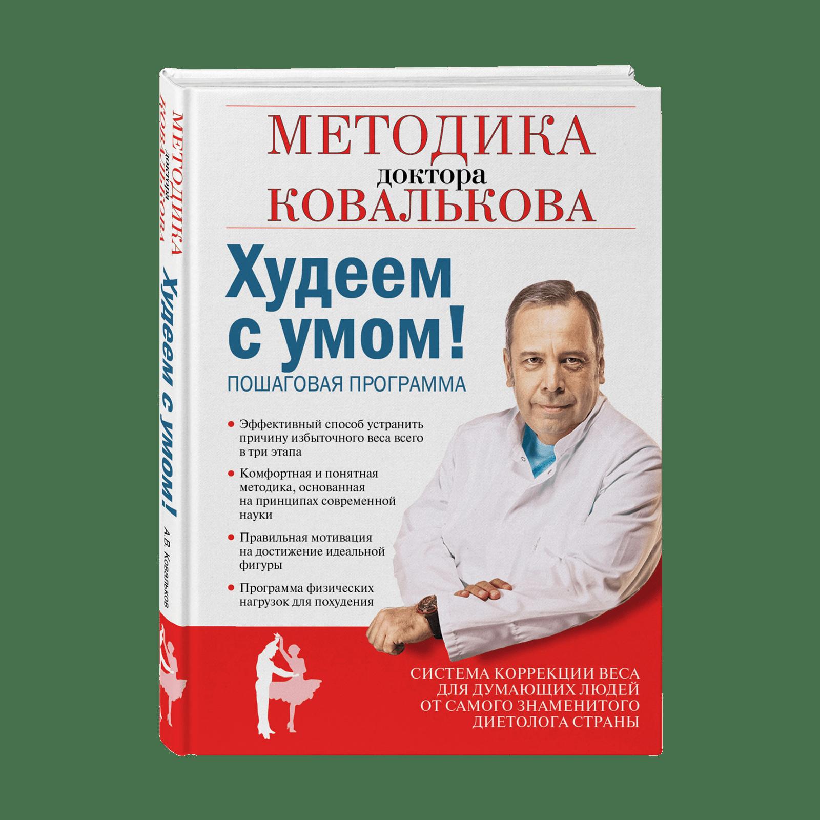 Система Похудения Доктора Ковальков. Правильное похудение на диете Ковалькова