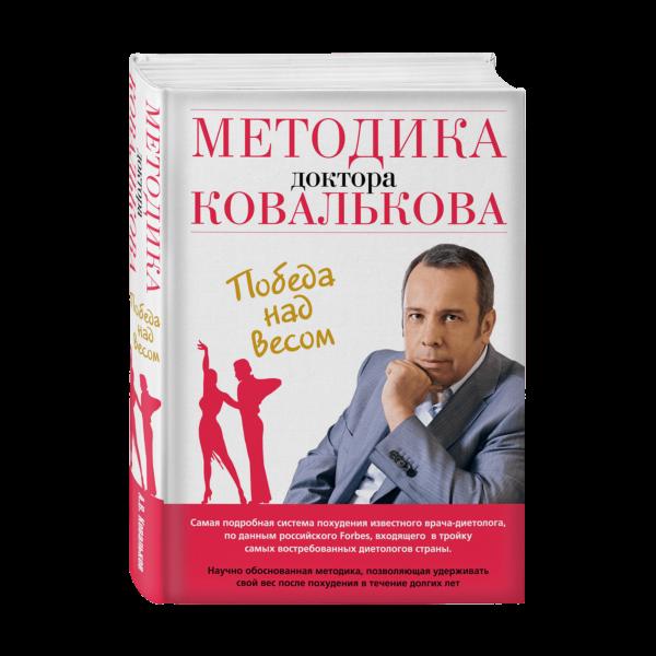 Методика доктора Ковалькова