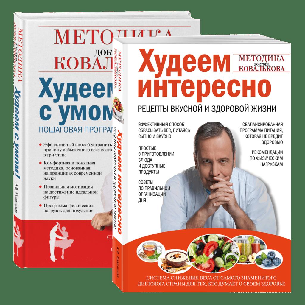 Набор книг врача-диетолога А.В. Ковалькова