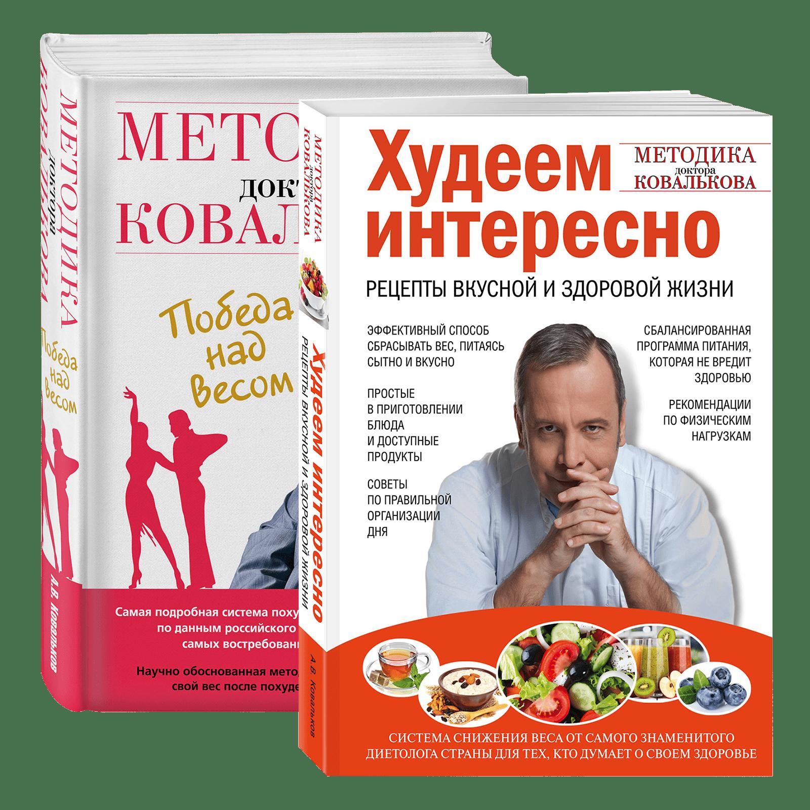 Низкоуглеводная Диета Доктора Ковалькова. Диета Ковалькова: меню по этапам