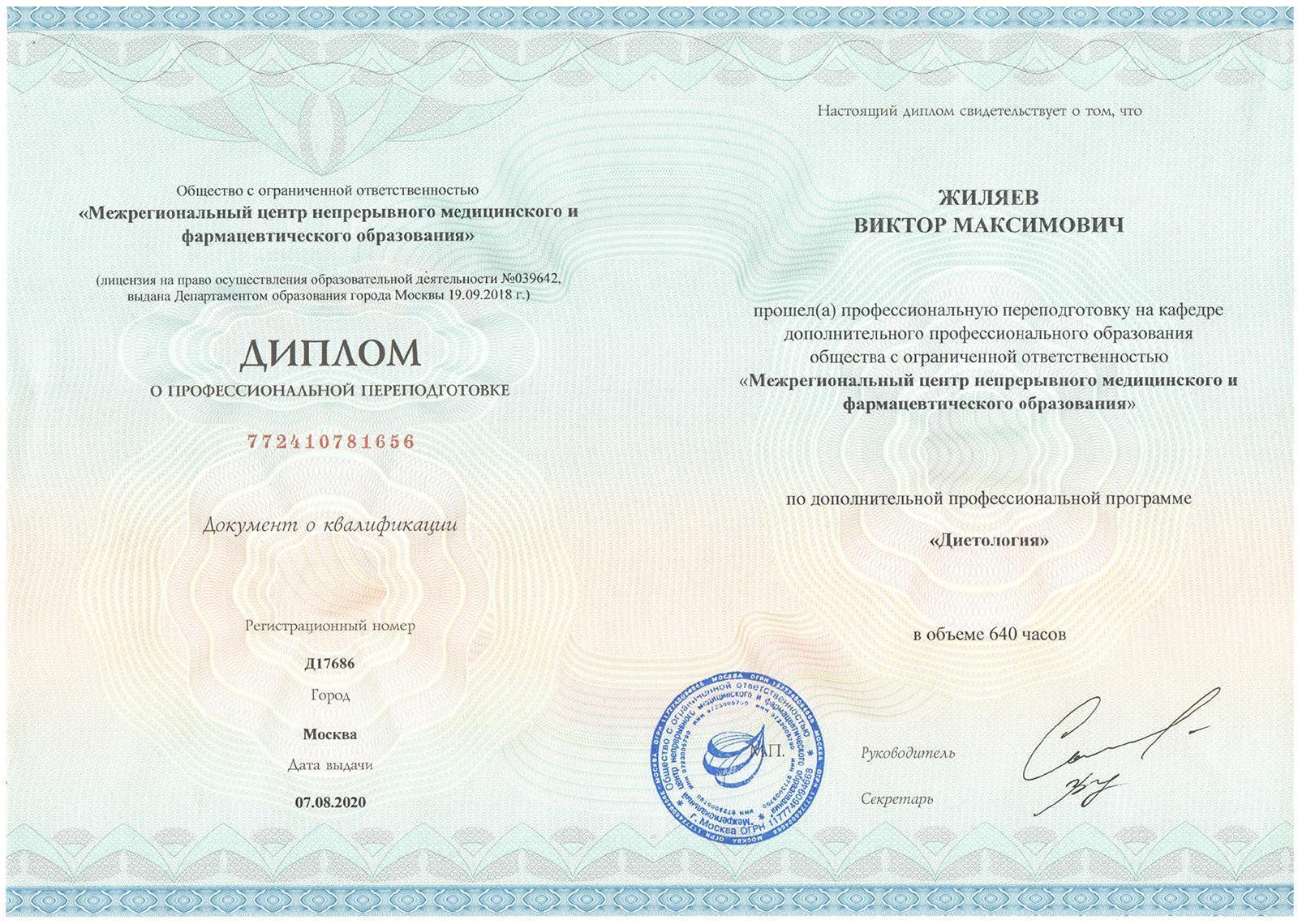 Диплом диетология Жиляев 34323