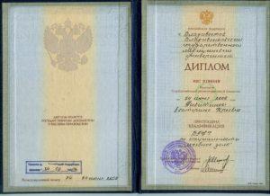 Diplom_meditsinskogo_universiteta