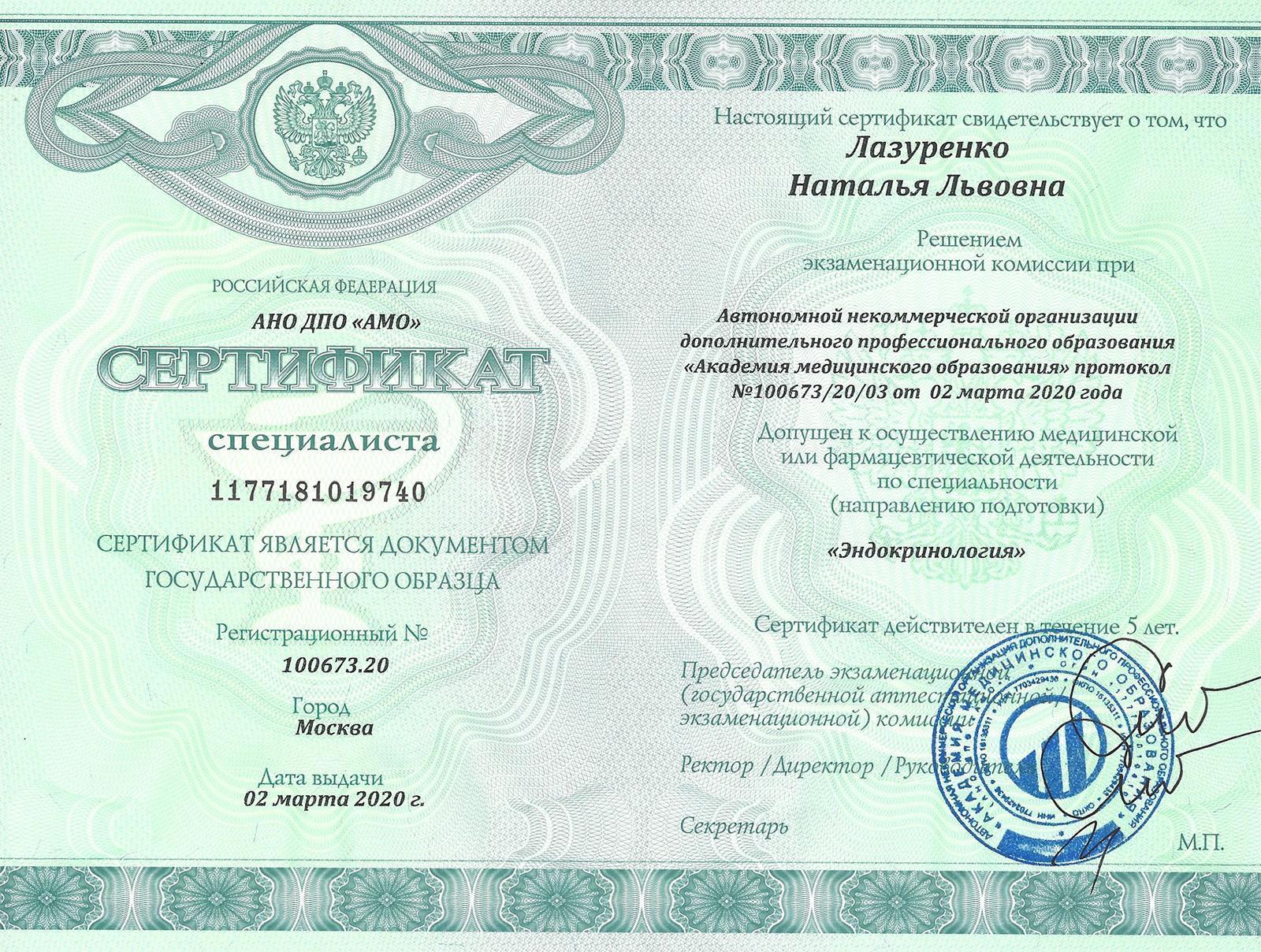 Документы Лазуренко Н.Л.-1