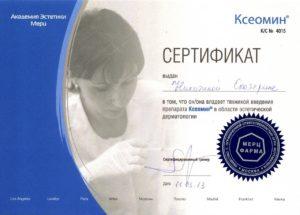 Kseomin