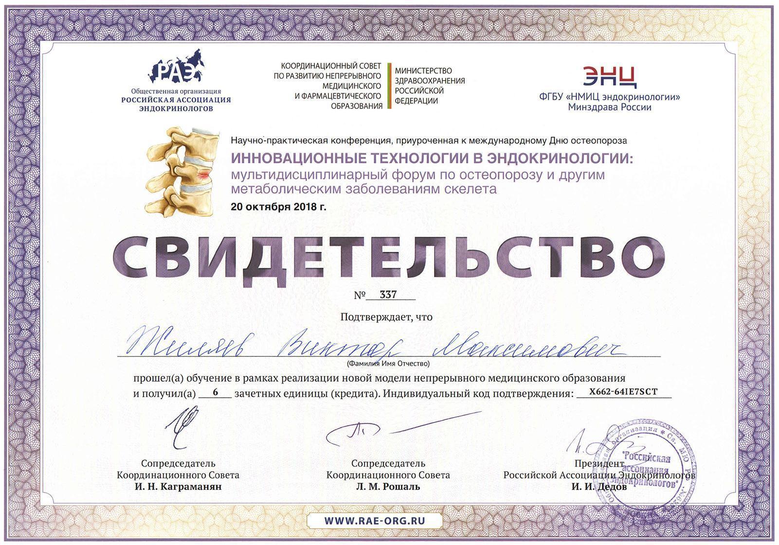 Сертификат остеопороз Жиляев 34334
