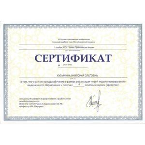 Сертификаты Кузьмина В.О.-3